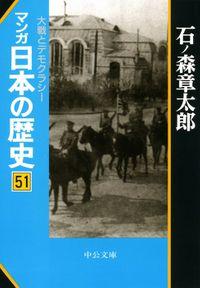 マンガ日本の歴史51 大戦とデモクラシー