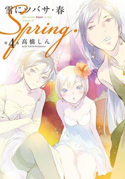 雪にツバサ・春(4)-電子書籍