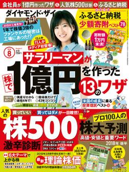 ダイヤモンドZAi 18年8月号-電子書籍