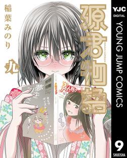 源君物語 9-電子書籍