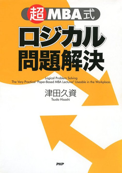 「超」MBA式 ロジカル問題解決-電子書籍