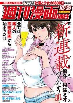 週刊漫画TIMES 2018年10/26号-電子書籍