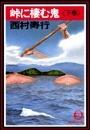峠に棲む鬼〈下巻〉-電子書籍