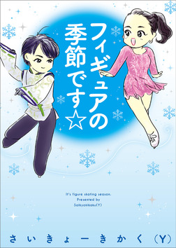 フィギュアの季節です☆-電子書籍