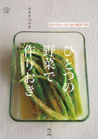ひとつの野菜で作りおき 色のきれいな5色の副菜100(立東舎 料理の本棚)
