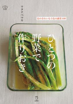 ひとつの野菜で作りおき 色のきれいな5色の副菜100(立東舎 料理の本棚)-電子書籍