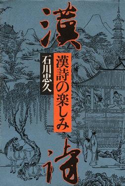 漢詩の楽しみ-電子書籍