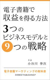 電子書籍で収益を得る方法-3つのビジネスモデルと9つの戦略(電子書籍マーケティングの教科書)