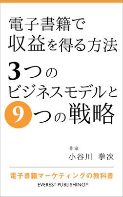 電子書籍で収益を得る方法-3つのビジネスモデルと9つの戦略(電子書籍マーケティングの教科書)-電子書籍