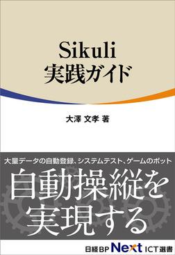 Sikuli実践ガイド(日経BP Next ICT選書)-電子書籍