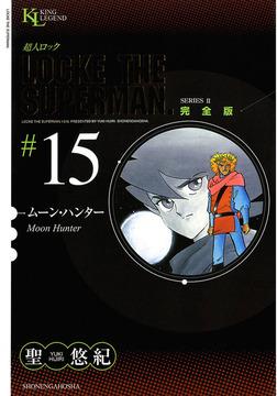 超人ロック 完全版 / 15-電子書籍