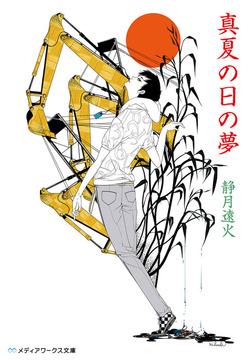 真夏の日の夢-電子書籍