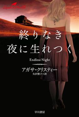 終りなき夜に生れつく-電子書籍