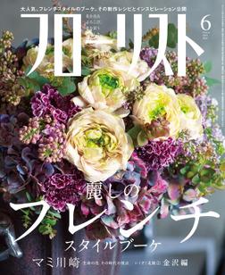 フローリスト2015年6月号-電子書籍
