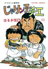 じゃりン子チエ【新訂版】 : 50