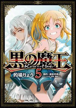 黒の魔王 5-電子書籍
