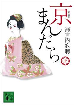 新装版 京まんだら(上)-電子書籍