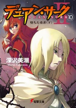 デュアン・サークII(10) 堕ちた勇者<下>-電子書籍