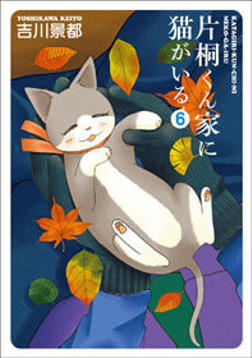 片桐くん家に猫がいる 6巻-電子書籍