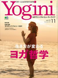 Yogini(ヨギーニ) (2019年11月号 Vol.72)