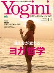 Yogini 2019年11月号 Vol.72