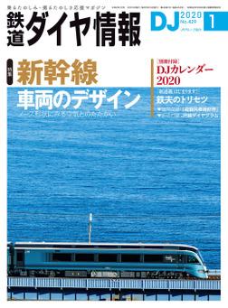 鉄道ダイヤ情報_2020年1月号-電子書籍