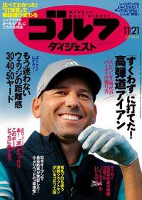 週刊ゴルフダイジェスト 2017/11/21号