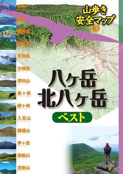 八ヶ岳・北八ヶ岳ベスト-電子書籍