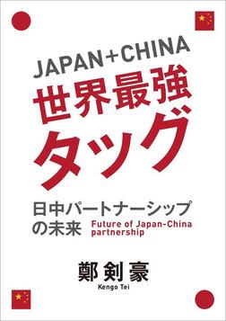 Japan+China 世界最強タッグ 日中パートナーシップの未来-電子書籍