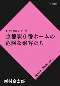 京都駅0番ホームの危険な乗客たち
