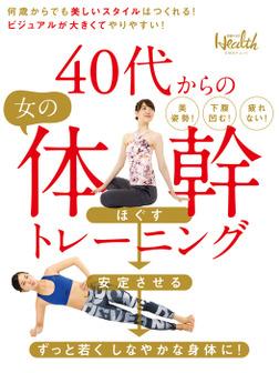 40代からの女の体幹トレーニング-電子書籍