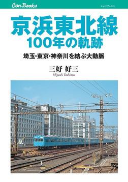 京浜東北線100年の軌跡-電子書籍