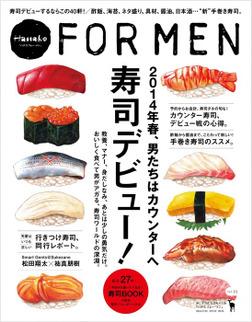 Hanako FOR MEN vol.11 寿司デビュー!-電子書籍