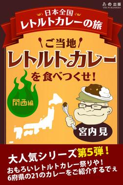 ご当地レトルトカレーを食べつくせ!関西編-電子書籍