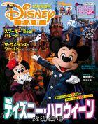 ディズニーファン2018年10月号増刊 ディズニー・ハロウィーン大特集号 東京ディズニーリゾート35周年+ディズニーファン350号スペシャル