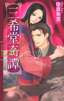 三希堂奇譚-電子書籍