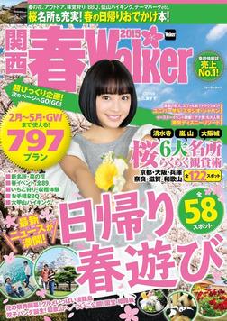 関西春Walker2015-電子書籍