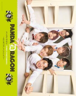 PANDA DRAGON FIRST PHOTOBOOK ~はじめてのしゃしんしゅう~ 【電子版特典付】-電子書籍