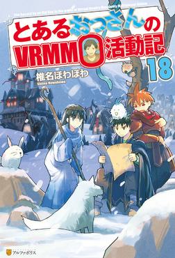 とあるおっさんのVRMMO活動記18-電子書籍