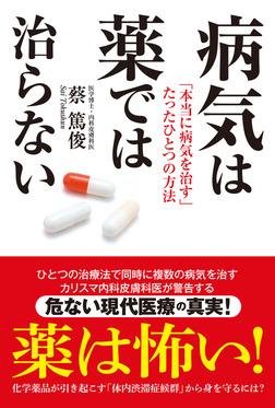 病気は薬では治らない-電子書籍