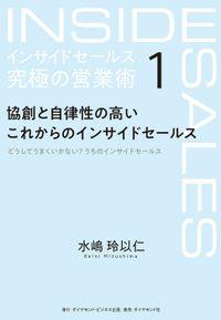 インサイドセールス 究極の営業術<第1巻>―――協創と自律性の高いこれからのインサイドセールス