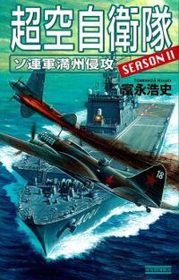 超空自衛隊 ソ連軍満州侵攻