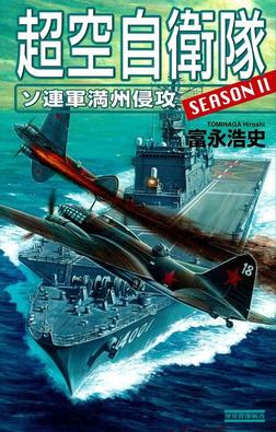 超空自衛隊 ソ連軍満州侵攻-電子書籍
