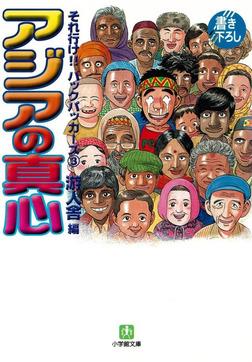 それ行け!!バックパッカーズ3 アジアの真心(小学館文庫)-電子書籍