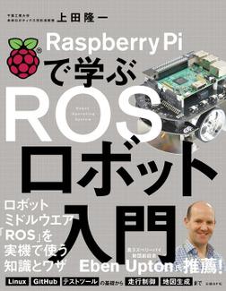 Raspberry Piで学ぶ ROSロボット入門-電子書籍