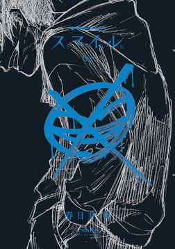 スマイル(2)-電子書籍