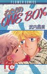 わたしのOneBoy(フラワーコミックス)