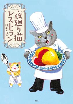 夜廻り猫レストラン-電子書籍