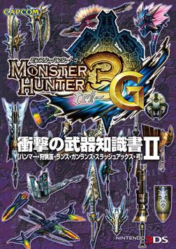 モンスターハンター3(トライ)G 衝撃の武器知識書II-電子書籍