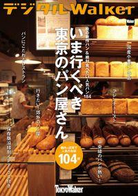 秋の新作パン&絶対食べたい人気パン184 いま行くべき東京のパン屋さん104軒